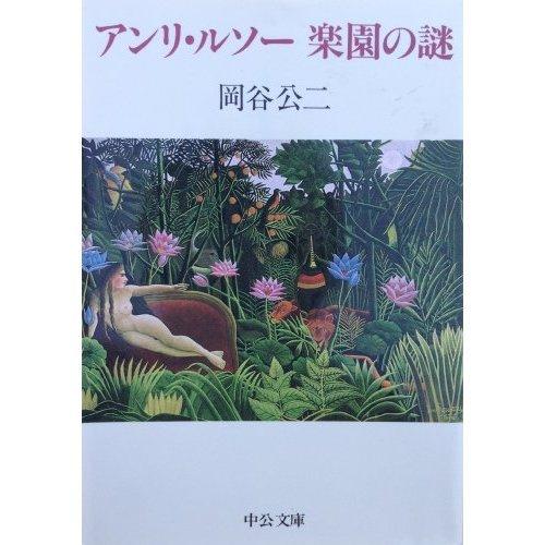 アンリ・ルソー 楽園の謎 (中公文庫)
