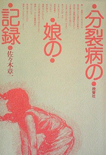 分裂病の娘の記録 (1980年)