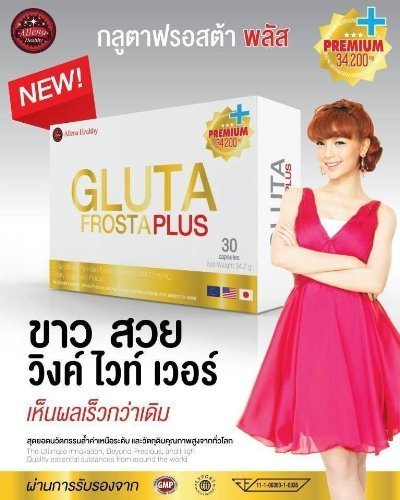3 x Box Gluta Frosta Plus - 30 Caps Whitening Skin Reduce Acne Freckles, Dark Spot by Frosta