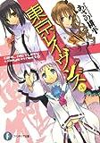 Tokyo Ravens - Vol.4 GIRL RETURN & days in nest I (Fujimi Fantasia Bunko) Manga Comics