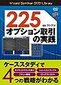 DVD 225オプション取引の実践の商品画像