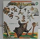 こどものとも(年少版)2003/9月号
