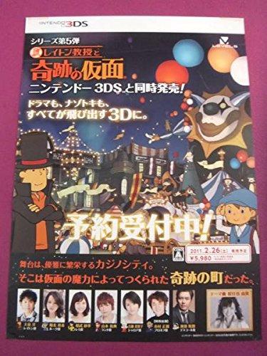 E3938貴重アニメポスターレイトン教授と奇跡の仮面