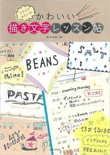 Amazon Co Jp ボールペンで イラストみたいなかわいい描き文字レッスン帖 坂本 奈緒 本