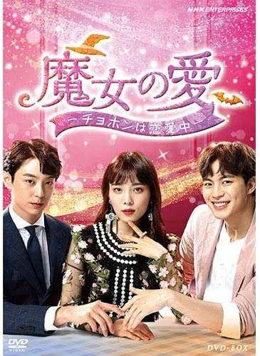 [DVD]魔女の愛 ~チョホンは恋愛中~ DVD-BOX