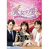 魔女の愛 ~チョホンは恋愛中~ DVD-BOX
