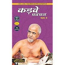 Kadve Pravachan - Part 9 in Hindi by Jain Muni Tarun Sagar Ji Maharaj (Hindi Edition)