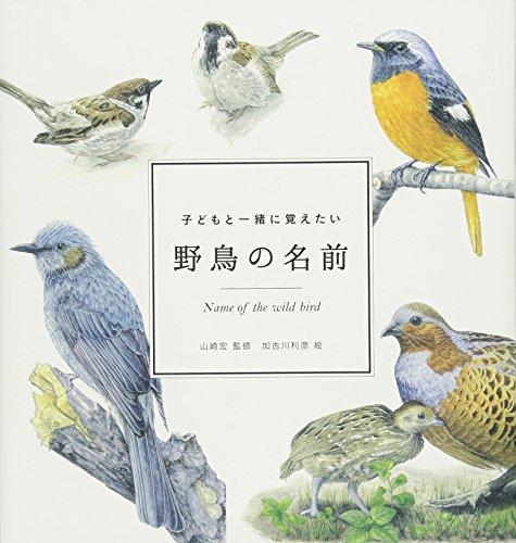 子どもと一緒に覚えたい 野鳥の名前 (momobook)