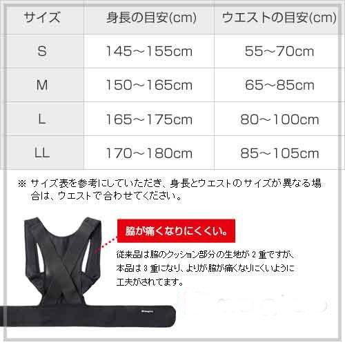 Nakayamashiki Dr.Magico Posture Correction Plus (Large size)