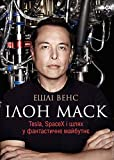 img - for          . Tesla, SpaceX                               book / textbook / text book