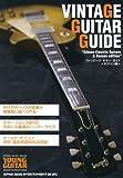 ヴィンテージ・ギター・ガイド<ギブソン編> /YOUNG GUITAR special hardware issue (シンコー・ミュージックMOOK)