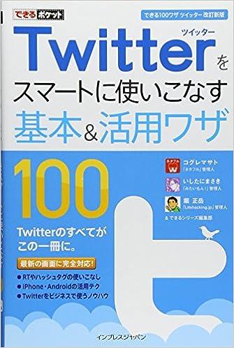 保存 100 リアルタイム twitter ランキング