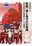 佐賀・酒と魚の文化地理 ―文化を核とする地域おこしへの提言―