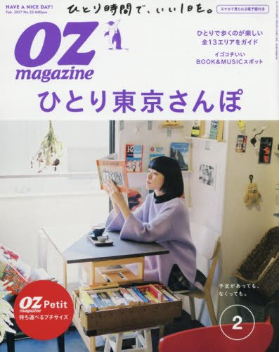 OZmagazine Petit(オズマガジンプチ) 2017年 02 月号 [雑誌]