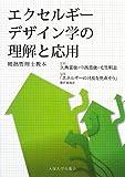 エクセルギーデザイン学の理解と応用: 続熱管理士教本