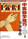中医脉学技巧速记手册