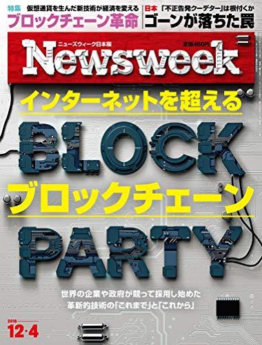 Newsweek (ニューズウィーク日本版)2018年12/4号[インターネットを超えるブロックチェーン]