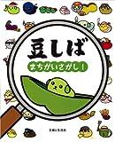 Mameshiba Puzzle Book - Where Are Mistakes?