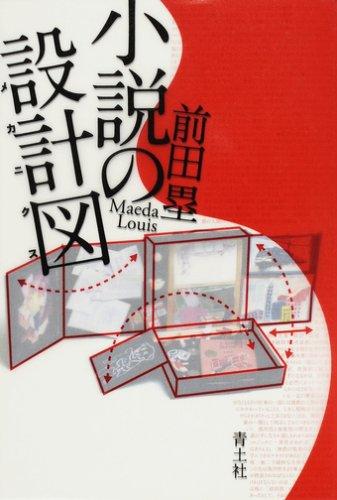 小説の設計図(メカニクス)