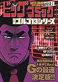 ゴルゴ13(B6) 204 2019年 7/13 号 [雑誌]: ビッグコミック 増刊