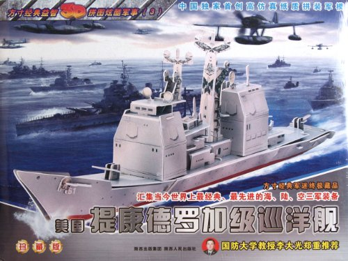 American Ticonderoga-class Cruisers - Small Sized Classic Puzzled 3D Cool Military Military (3) -Collectors Edition (Chinese Edition)