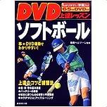 DVD上達レッスンソフトボール