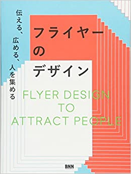 Flyer Design to Attract People (Japanese and Multilingual ...
