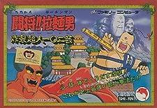 """Fight! Ramen Man"" Nintendo Nes Famicom Game Software -Japan Import-"