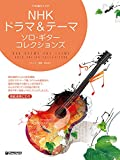 TAB譜付スコア NHKドラマ&テーマ/ソロ・ギター・コレクションズ
