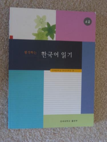 9788971414682 - Koraan Language Institute Yonsei Univers: Contemplative Korean Reading (Korean Edition) - 도 서