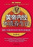 黄帝内经体质养生法(文轩) (Chinese Edition)