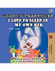 I Love to Sleep in My Own Bed: Japanese English Bilingual Book (Japanese English Bilingual Collection)
