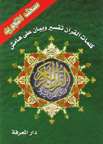 Tajweed Qur'an (30 Individual Books, With Leather Case) (Arabic Edition) (Quran In Juz)