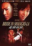 Bride in Shangri-La (Hua Yao Xin Niang)