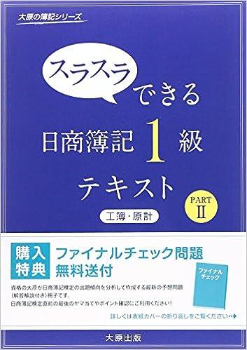 Ebooks gratuits à télécharger pour allumer Surasura dekiru nissho boki ikkyu tekisuto kobo genkei. 2. PDF ePub