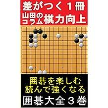 YAMAIGOSupportColumn: yomudakedetuyokunaruofficeleIGOBook IGOSupportjiten (StudioHuurinnteiBooks) (Japanese Edition)