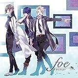foe (PlayStation Vita「ノルン+ノネット ラスト イーラ」OPテーマ)