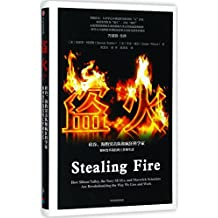 Stealing Fire: How Silicon Valley, the Navy SEALs, and Maverick Scientists Are Revolutionizing the Way We Live and Work (Chinese Edition)