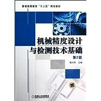 机械精度设计与检测技术基础(第2版)