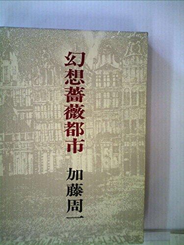 幻想薔薇都市―まぼろしのばらのまちにて (1973年)