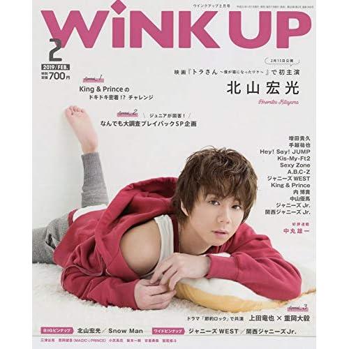 Wink Up 2019年2月号 表紙画像
