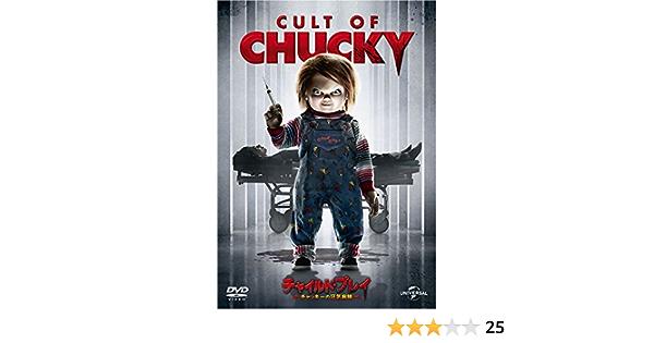 Brad Dourif - Child Play Cult Of Chucky Edizione: Giappone Italia DVD: Amazon.es: Cine y Series TV