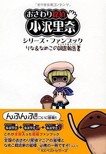 おさわり探偵 小沢里奈 シリーズ・ファンブック りな&なめこの調査報告書