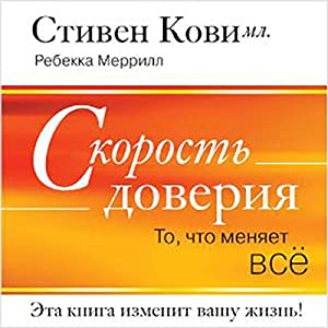 The Speed of Trust [Russian Edition] Audiobook