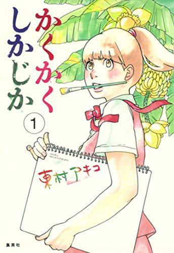 Blank Canvas: My So-Called Artist's Journey (Kakukaku Shikajika) Vol. 1
