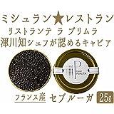 東京468食材 キャビア セブルーガ 25g缶 <フランス産>【25g】【冷蔵品】