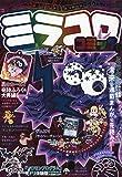 ミラコロコミック Ver.2 2020年 02 月号 [雑誌]: コロコロコミック 増刊