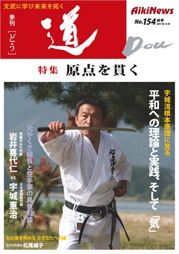 'Road' Quarterly Journal No.154(2007 autumn issue) ebook