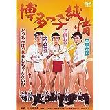 【Amazon.co.jp限定】虹色デイズ 豪華版(初回限定生産)(オリジナルクリアファイル B5サイズ付き) [DVD]