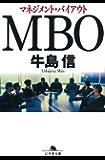 MBO マネジメント・バイアウト (幻冬舎文庫)